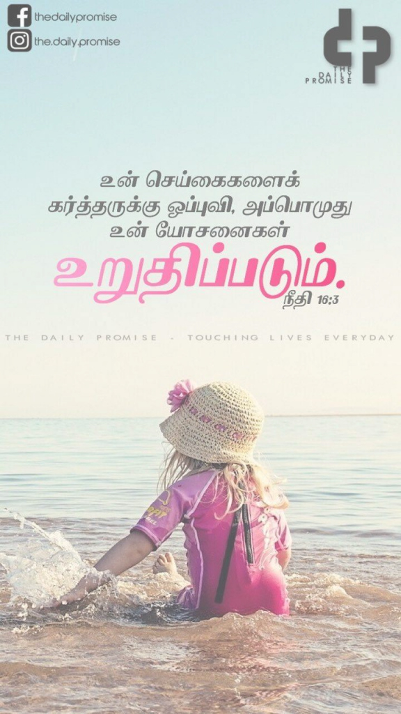 Cool 1331 Best Tamil Bible Promise Words Images On Pinterest Scheme For with regard to Landscape Meaning In Tamil
