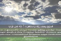 Epic Quran Tamil Translation | Surah An-Nasr | ஸூரத்துந் within Best of Landscape Meaning In Tamil