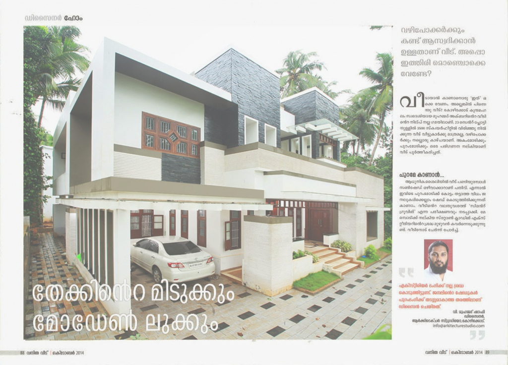 Fabulous Manorama Veedu Fresh Veedu Interior - Architecture Design with regard to Beautiful Manorama Veedu