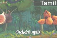 Glamorous Fig – Fruits In Tamil – Pre School Animated Educational Videos For inside Best of Landscape Meaning In Tamil