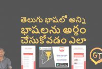 Glamorous How To Find All Languages Meaning Telugu – English Dictionary In in Best of Landscape Meaning In Tamil