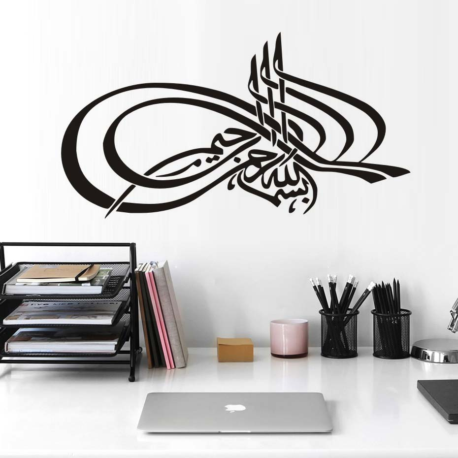 Glamorous Islamic Calligraphy Wall Sticker, Muslim Islamic Wall Art Vinyl intended for Inspirational Living Room Decals