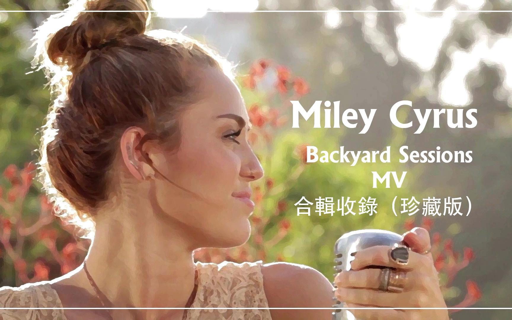 Modular The Backyard Sessions - Miley Cyrus The Backyard Sessions Wiki intended for Best of The Backyard Sessions