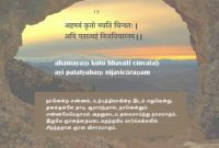 Modular Upadesa Saram Song (Continuous Verses) Tamil Meaning தமிழ் pertaining to Best of Landscape Meaning In Tamil
