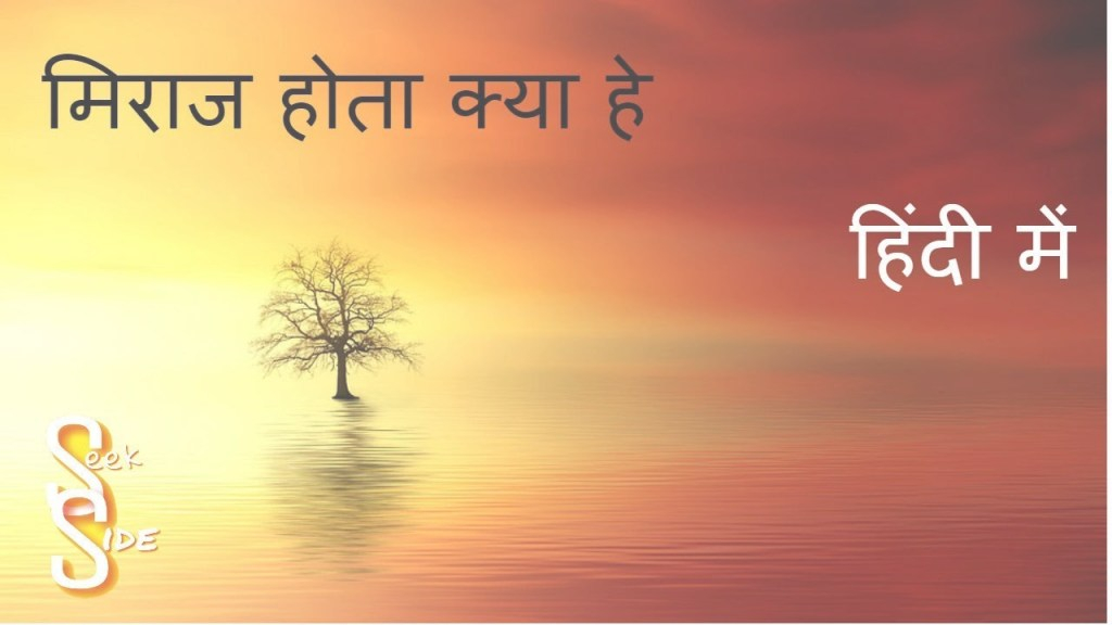 Fabulous हिंदी में || मिराज क्या हे What Is Mirage In with regard to Good quality Landscape Meaning In Hindi